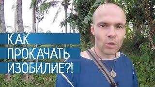 """видео: Как Прокачать Изобилие? Техника """"АнтиВзять"""""""