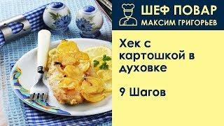 Хек с картошкой в духовке . Рецепт от шеф повара Максима Григорьева
