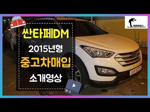 싼타페DM 2015년식 중고차 매입 / 중고차 추천 SUV차량 매물 리뷰 후기 - 중고차구매는 착한모터스