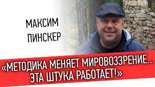 Отзывы о  центре Аллена Карра. Максим Пинскер