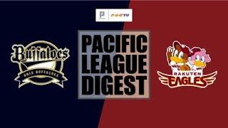 2018年7月31日 オリックス対東北楽天 試合ダイジェスト thumbnail