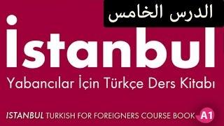 سلسلة كتاب اسطنبول لتعلم اللغة التركية A1 - الدرس الخامس