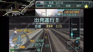 【金星クリア】電車でGO! FINAL 東海道線201系普通西明石行き
