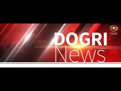 Dogri News: Watch latest News coverage on DD Kashir's News Bulletin 'Dogri News&