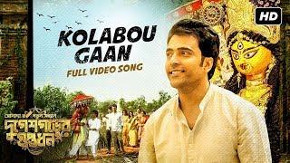 Kolabou Gaan | Durgeshgorer Guptodhon | Abir, Arjun, Ishaa | Bickram Ghosh | Dhrubo Banerjee | SVF