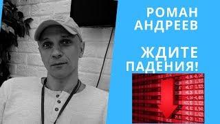Роман Андреев - ждите падения