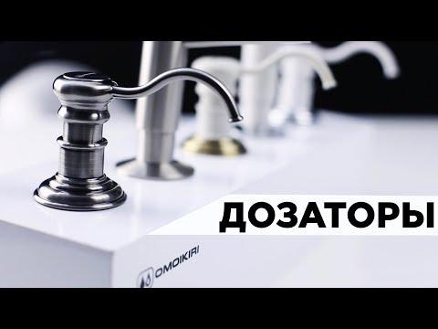 Дозатор Omoikiri OM-02 графит