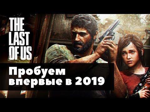 Пробуем The Last Of Us впервые в 2019-м