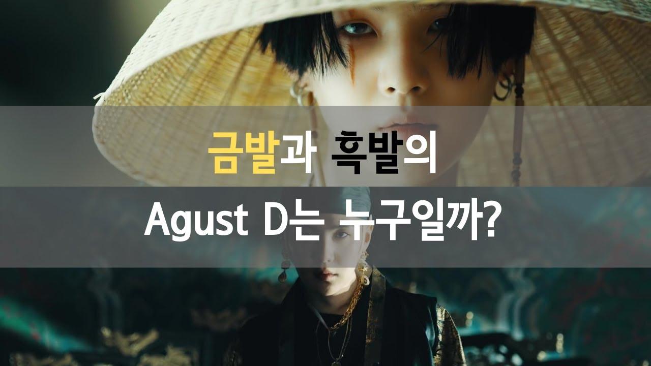 어거스트디(Agust D), 대취타 뮤비 해석