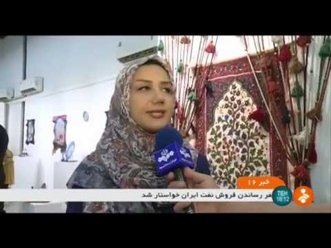 Iran Five women art gallery, Baghdad city, Iraq گالري پنج هنرمند زن ايراني در بغداد عراق