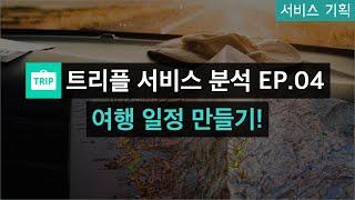 트리플 서비스 분석 EP 04 - 여행 일정 만들기!