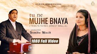 Tu Ne Mujhe Bnaya (Cover) : Sister Romika Masih || Rev. Ernest Mall Ji Dinesh Dk|| Masih Geet 2020