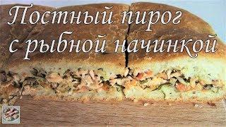 Очень вкусный Постный пирог с Рыбной начинкой! Постные рецепты!