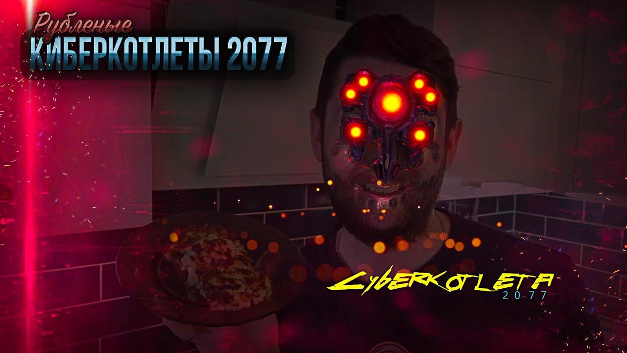 Киберкотлеты 2077   Рубленые котлеты из курицы   Cyberpunk 2077