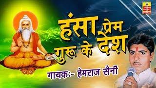 गुरु महिमा भजन - Hansa Param Guruji Ke Desh | Latest Rajasthani Song | Hemraj Saini