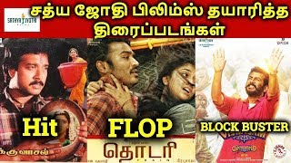 Sathya Jyothi Films Produced Movies Hit? Or Flop? | தமிழ்