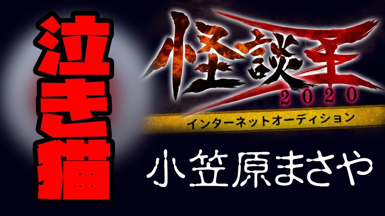 小笠原まさや「泣き猫」:『怪談王2020』予選