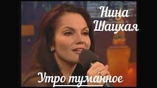 УТРО ТУМАННОЕ (русский романс)
