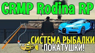 CRMP Rodina RolePlay - СИСТЕМА РИБОЛОВЛІ, ПОКАТУШКИ!#63