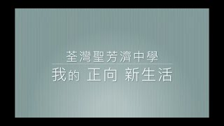 Publication Date: 2020-12-06 | Video Title: 荃灣聖芳濟中學生活