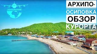 архипо-Осиповка обзор курорта  Геленджик Краснодарский край  #Авиамания