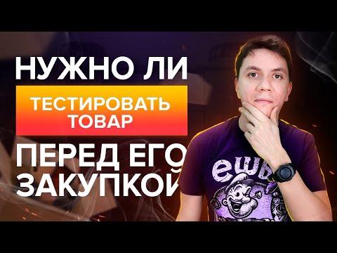 Нужно ли тестировать товар перед его закупкой? Товарный бизнес   Дмитрий Москаленко