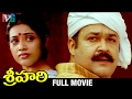 Sri Hari Telugu Full Movie | Mohanlal | Meena | Khushboo | Telugu Hit Movies | Indian Video Guru