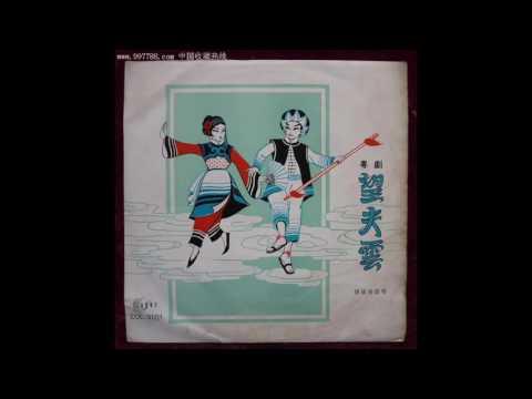 Longing for Husband Cloud (Vinyl Rip)
