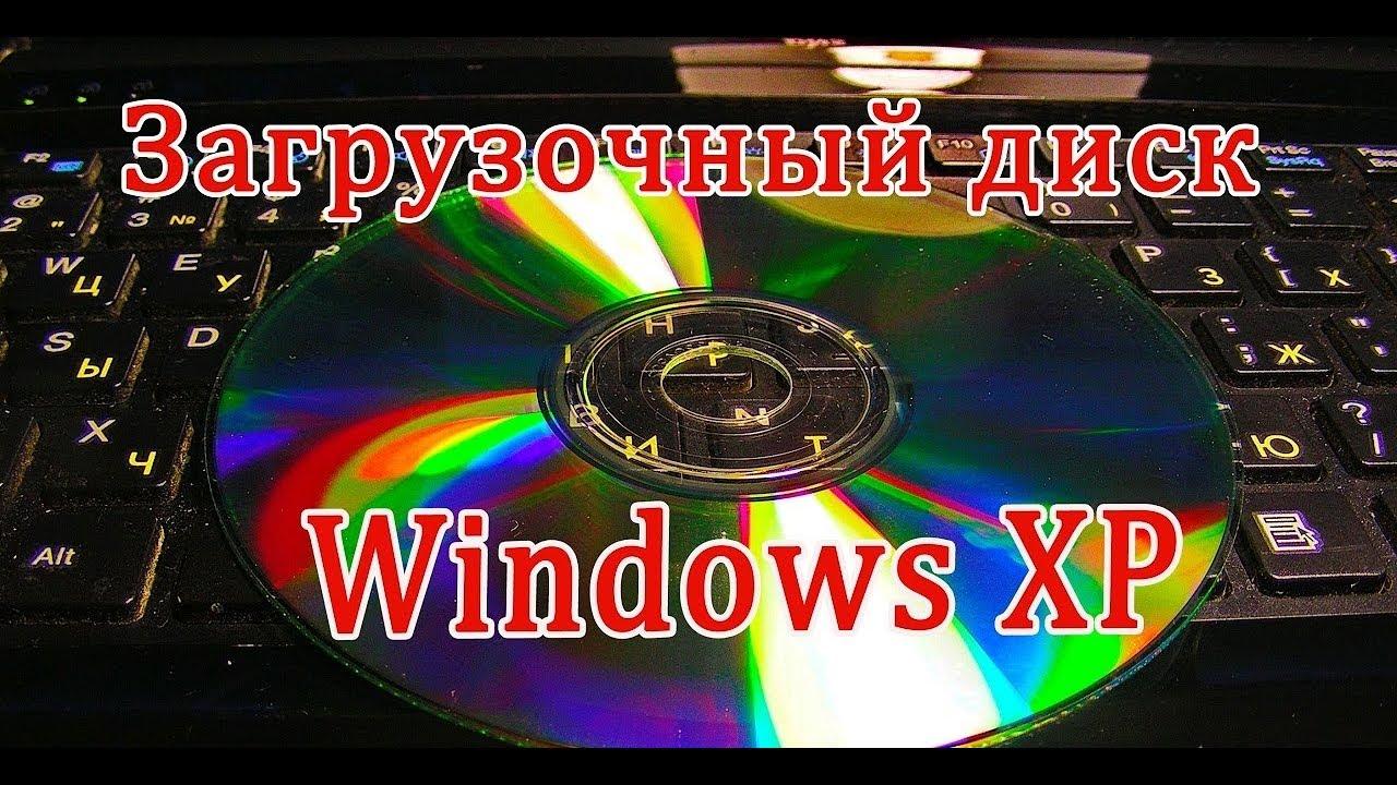 КАК СОЗДАТЬ ЗАГРУЗОЧНЫЙ ДИСК WINDOWS XP SP3 ПОЯСНЕНИЕ К ВИДЕО УРОКУ ПОД НОМЕРОМ 1