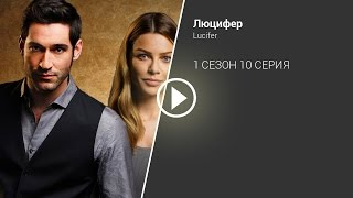 "Промо Люцифер (Lucifer) 1 сезон 10 серия ""Pops"""