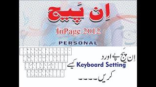 Inpage keyboard setting| Inpage keyboard layout Setting
