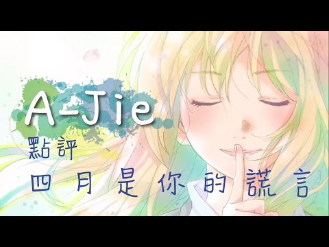 A Jie點評 - 四月是你的謊言
