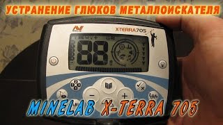 Налаштування металошукача Minelab x-terra 705. Скидання на заводські налаштування. Усунення глюків