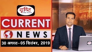 Current News Bulletin for IAS/PCS - (30th August - 05th September, 2019)