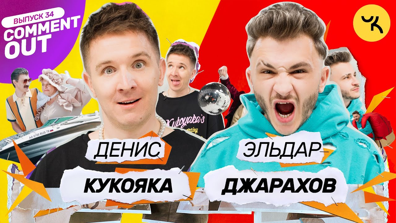 Comment out от 06.07.2021 Денис Кукояка х Эльдар Джарахов