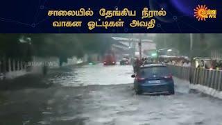 சென்னையில் பெரும்பாலான இடங்களில் மழை | Rain In Chennai | Sun News