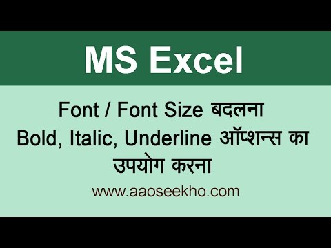 MS Excel 2016 Tutorial in Hindi Fonts,Font size and Font Block options (Video 5)