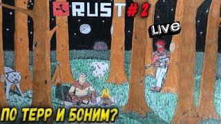 �������� ���� RUST СТРИМ - ПО ТЕРР И БОНИМ? #2 ������
