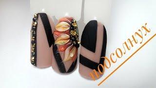 Подсолнух. Роспись ногтей гель-лаками. Дизайн ногтей 25.