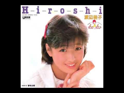渡辺桂子 H-i-r-o-s-h-i