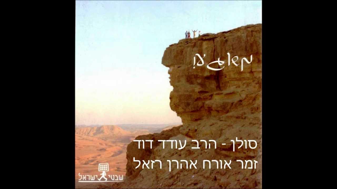 כמו ציפור -  שבטי ישראל ואהרן רזאל