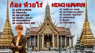 ก้องห้วยไร่ ( เพลงฮิตติดกระแส 2021 ) | Kong Huayrai Greatest Hits 2021 1