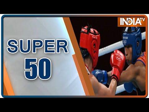 देश और दुनिया की 50 बड़ी खबरें   Super 50: Non-Stop Superfast   July 30, 2021