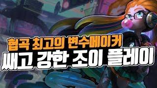 게임판 최고의 변수 조이! 재밌고 강한 꿀잼 미드 챔피언
