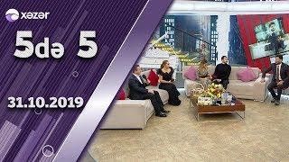 5də 5 - Xatirə İslam, Vasif Məhərrəmli, Tural, Zümrüd 31.10.2019