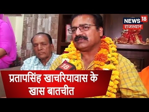 Pratap Singh Khachariyawas को मिला सिविल लाइंस से टिकट | ELECTION UPDATES