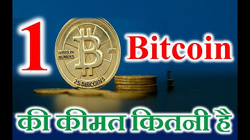 Bitcoin की कीमत कितनी है? | Do you know Bitcoin Rate? |Bitcoin- DTech World