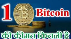 Bitcoin की कीमत कितनी है? | Do you know Bitcoin Rate? |Bitcoin- DTech World