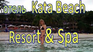 泰国 Таиланд. Пхукет. Отель Kata Beach Resort & Spa(泰国 Отель Phuket Orchid Resort на пляже Карон оказался занят и нас на один день заселили в отель Kata Beach Resort & Spa на..., 2015-12-29T09:06:50.000Z)