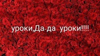 Что я делаю после школы:))))) Да вроде уроки 😆Не ржать,но это очень стремно) 😁